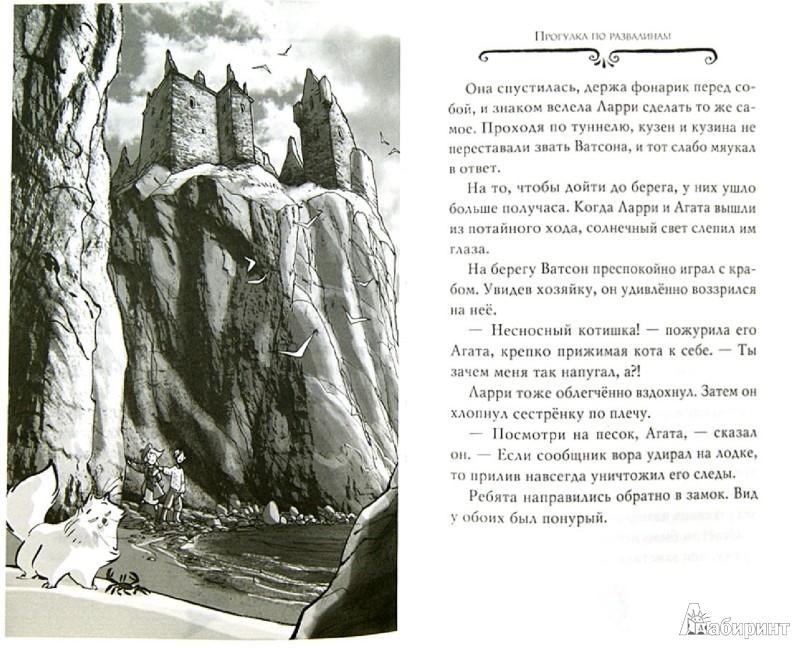 Иллюстрация 1 из 32 для Агата Мистери. Меч короля Шотландии - Стив Стивенсон | Лабиринт - книги. Источник: Лабиринт