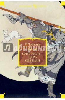Сунь Укун - царь обезьян
