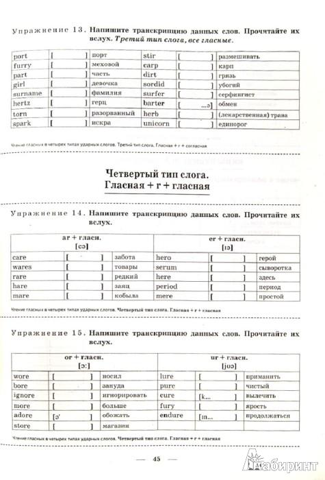 Тренажер по чтению | вконтакте.