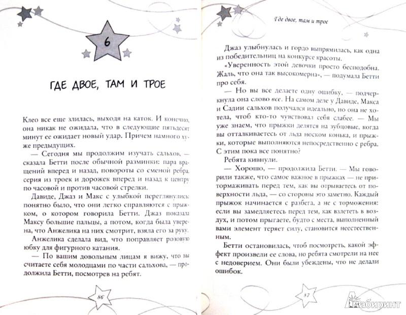 Иллюстрация 1 из 7 для Волшебство на льду - Матильда Бонетти | Лабиринт - книги. Источник: Лабиринт