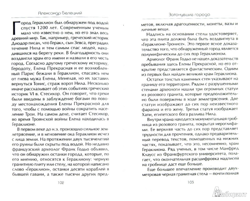 Иллюстрация 1 из 10 для Затонувшие города - от Черного моря до Бермудского треугольника - Александр Белецкий | Лабиринт - книги. Источник: Лабиринт