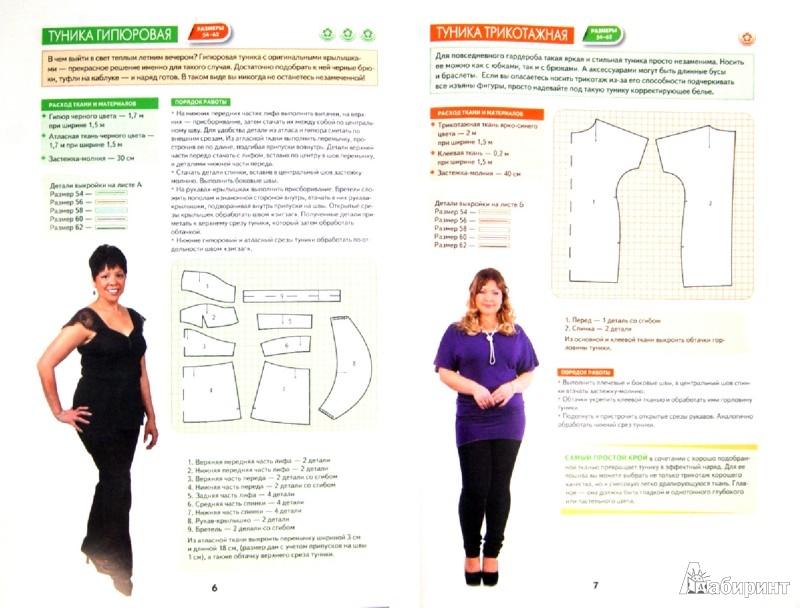 Иллюстрация 1 из 6 для Шьем туники, платья и сарафаны для женщин шикарных размеров - Ольга Яковлева | Лабиринт - книги. Источник: Лабиринт