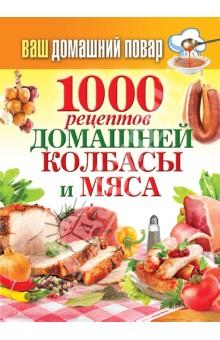 Ваш домашний повар. 1000 рецептов домашней колбасы и мяса ваш домашний повар картошка чудо рецепты