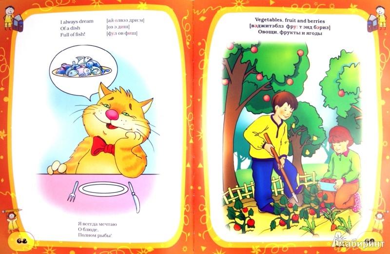 Иллюстрация 1 из 3 для Английский для самых маленьких - Анна Кузнецова | Лабиринт - книги. Источник: Лабиринт