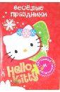 Hello Kitty. Весёлые праздники развивающие игры хелло китти