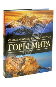 Самые красивые и знаменитые горы мира