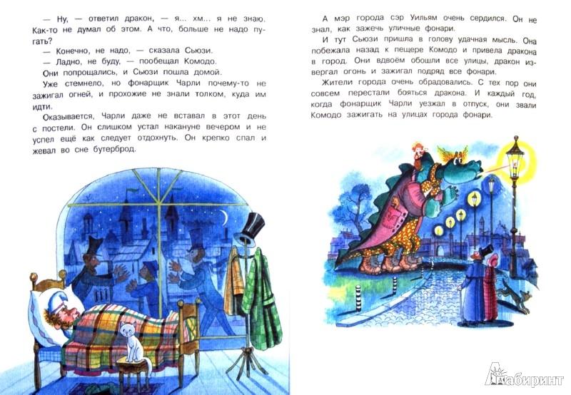 Иллюстрация 1 из 31 для Самые знаменитые сказки - Дональд Биссет | Лабиринт - книги. Источник: Лабиринт