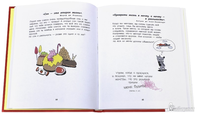 Иллюстрация 1 из 7 для Все ответы на вопросы маленьких почемучек - Фюрло, Петье | Лабиринт - книги. Источник: Лабиринт