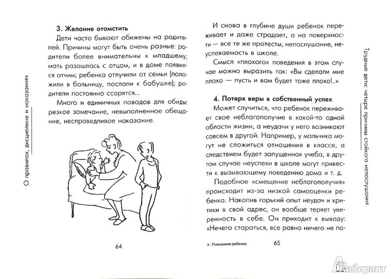 Иллюстрация 1 из 20 для Поведение ребенка в руках родителей - Юлия Гиппенрейтер | Лабиринт - книги. Источник: Лабиринт