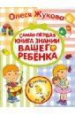Жукова Олеся Станиславовна Самая первая книга знаний вашего ребенка. От 6 месяцев до 3 лет.