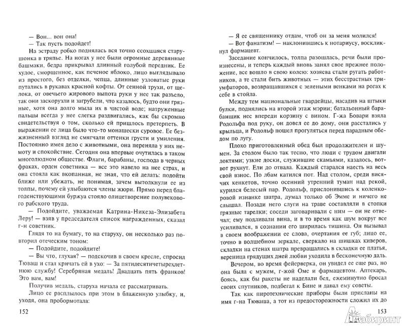 Иллюстрация 1 из 9 для Госпожа Бовари - Гюстав Флобер   Лабиринт - книги. Источник: Лабиринт