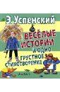 Успенский Эдуард Николаевич Весёлые истории и одно грустное стихотворение