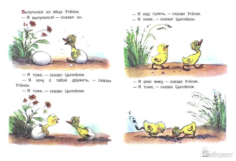 Иллюстрация 1 из 8 для Кораблик - Владимир Сутеев | Лабиринт - книги. Источник: Лабиринт