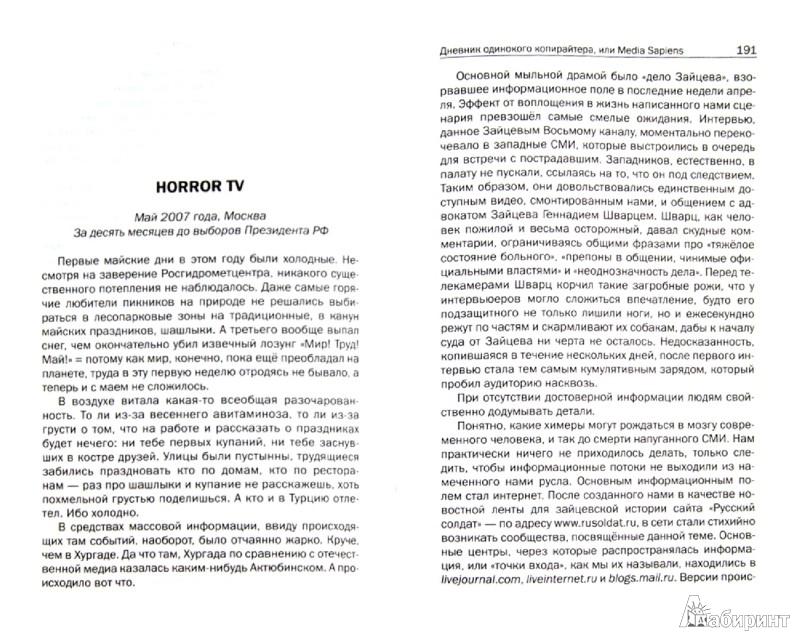 Иллюстрация 1 из 11 для Дневник одинокого копирайтера, или Media Sapiens - Сергей Минаев | Лабиринт - книги. Источник: Лабиринт