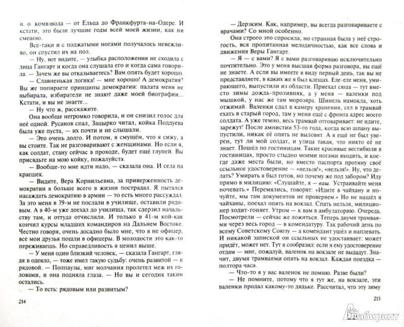 Иллюстрация 1 из 9 для Раковый корпус - Александр Солженицын | Лабиринт - книги. Источник: Лабиринт