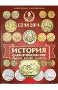 Обложка История Олимпийских игр. Медали. Значки
