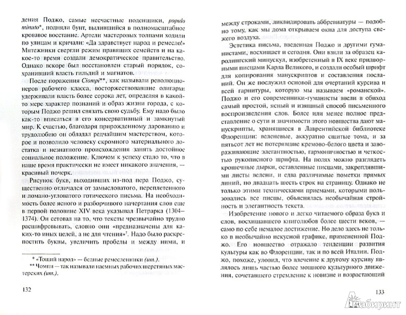 Иллюстрация 1 из 5 для Ренессанс. У истоков современности - Стивен Гринблатт | Лабиринт - книги. Источник: Лабиринт