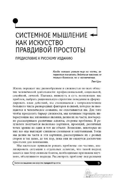 Иллюстрация 1 из 27 для Искусство системного мышления: Необходимые знания о системах и творческом подходе к решению проблем - О`Коннор, Макдермотт | Лабиринт - книги. Источник: Лабиринт