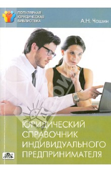 Юридический справочник индивидуального предпринимателя: регистрация, договоры, судебные споры учет и отчетность индивидуального предпринимателя