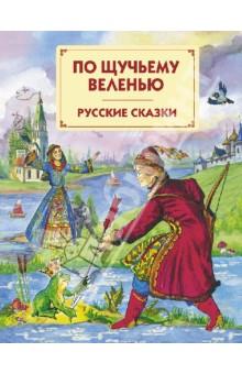 Купить По щучьему веленью, Эксмо, Русские народные сказки