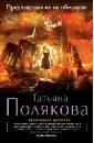 Предчувствия ее не обманули, Полякова Татьяна Викторовна