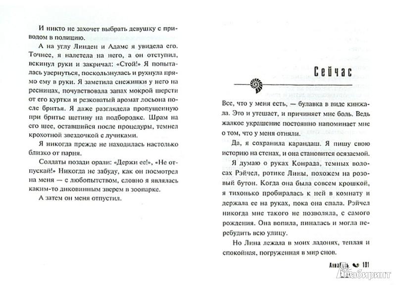 Иллюстрация 1 из 12 для Хана, Аннабель, Рэйвен, Алекс - Лорен Оливер   Лабиринт - книги. Источник: Лабиринт