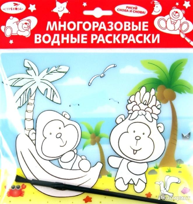 """Иллюстрация 1 из 8 для Водная раскраска """"Обезьянки"""" (AP-4001H)   Лабиринт - книги. Источник: Лабиринт"""