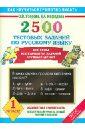 2500 тестовых заданий по русскому языку. Все темы. Все варианты заданий. Крупный шрифт. 1 класс