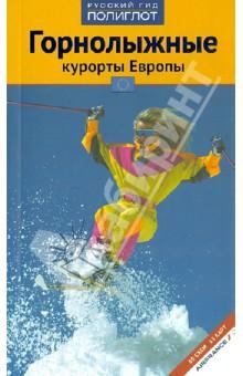 Горнолыжные курорты Европы жданова м горнолыжные курорты европы