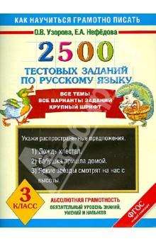 2500 тестовых заданий по русскому языку. Все темы. Все варианты заданий. Крупный шрифт. 3 класс