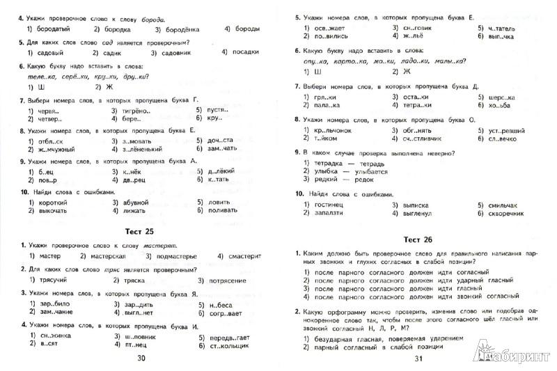 Иллюстрация 1 из 10 для 2500 тестовых заданий по русскому языку. Все темы. Все варианты заданий. Крупный шрифт. 3 класс - Узорова, Нефедова   Лабиринт - книги. Источник: Лабиринт