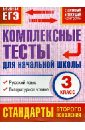 цена на Танько Марина Александровна Комплексные тесты для начальной школы. Русский язык, литературное чтение. 3 класс