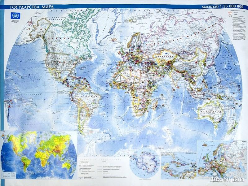 Иллюстрация 1 из 2 для Государства мира. Физическая карта мира   Лабиринт - книги. Источник: Лабиринт