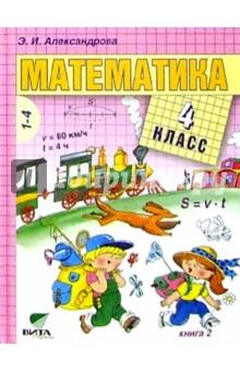 Математика. 4 класс. Учебник. В 2-х книгах. Книга 2. ФГОС