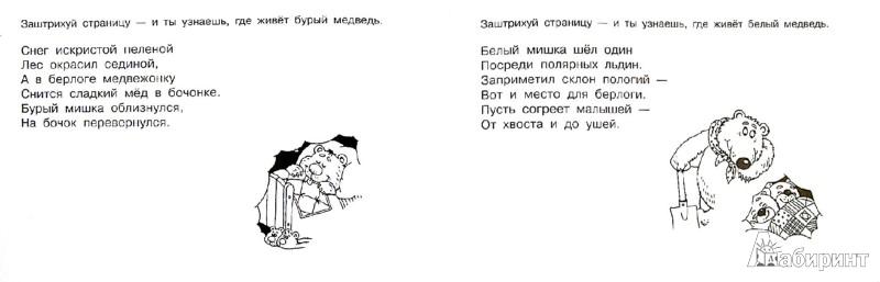 Иллюстрация 1 из 5 для Кто где живет | Лабиринт - книги. Источник: Лабиринт