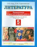 Литература. 5 класс. Проверочные и диагностические работы к учебнику Э.Э Кац