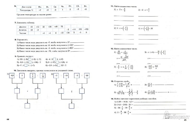 Математика 5 Класс Колягин Гдз