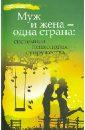 Муж и жена— одна страна: системная психология супружества, Афанасьев Алексей