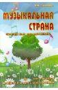 Музыкальная страна: сборник пьес для фортепиано