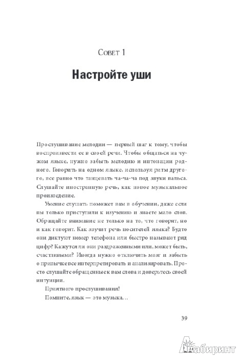 Иллюстрация 1 из 34 для Легкий способ быстро выучить иностранный язык с помощью музыки. 90 действенных советов - Сусанна Зарайская   Лабиринт - книги. Источник: Лабиринт