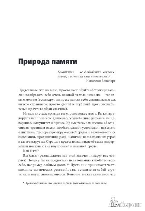 Иллюстрация 1 из 14 для Помнить все. Практическое руководство по развитию памяти - Артур Думчев   Лабиринт - книги. Источник: Лабиринт