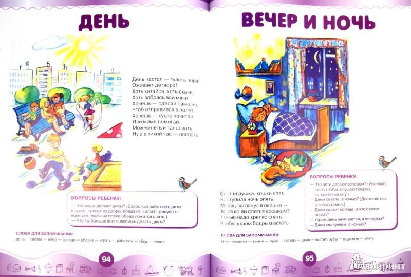 Иллюстрация 1 из 29 для Развиваем речь ребенка. Методическое пособие для занятий с детьми 1-3 лет - Нина Корабельникова | Лабиринт - книги. Источник: Лабиринт