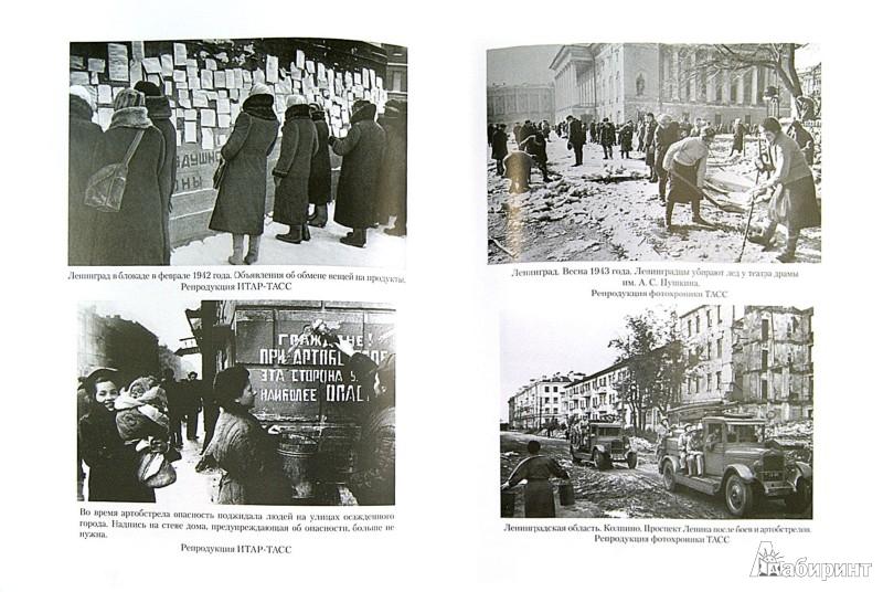 Иллюстрация 1 из 15 для Блокада Ленинграда. Народная книга памяти | Лабиринт - книги. Источник: Лабиринт