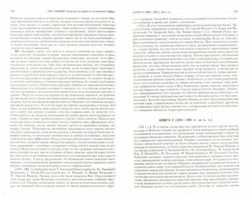 Иллюстрация 1 из 29 для Римская история от основания города. Полное издание в одном томе - Тит Ливий   Лабиринт - книги. Источник: Лабиринт