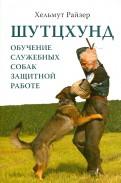 Шутцхунд. Обучение служебных собак защитной работе