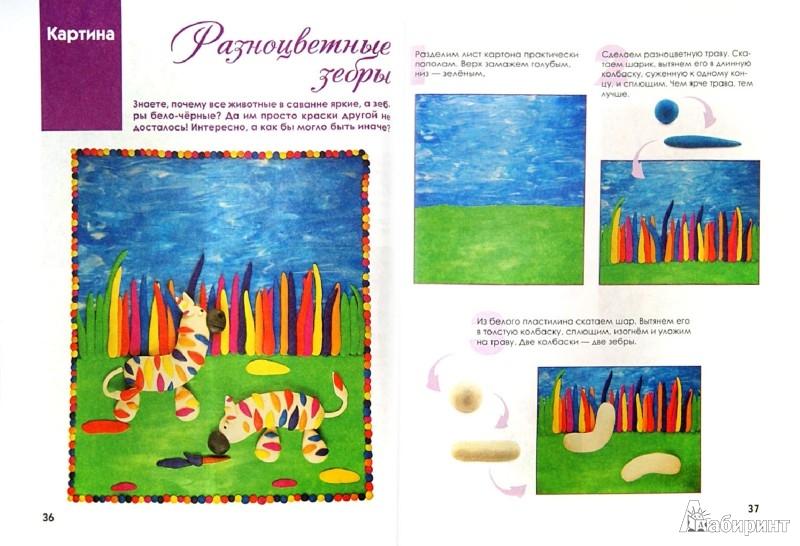 Иллюстрация 1 из 38 для Пластилиновые картинки. Рисуем пластилином с детьми - Марья Новацкая   Лабиринт - книги. Источник: Лабиринт