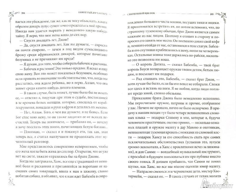 Иллюстрация 1 из 15 для Священный Цветок. Суд фараонов - Генри Хаггард | Лабиринт - книги. Источник: Лабиринт