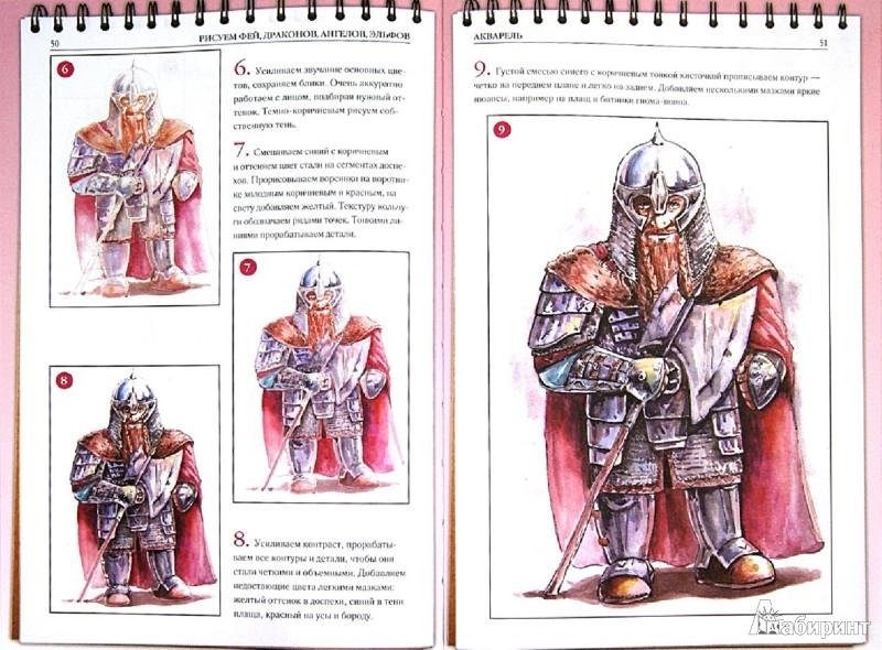 Иллюстрация 1 из 14 для Рисуем фей, драконов, ангелов, эльфов - Алла Марковская   Лабиринт - книги. Источник: Лабиринт
