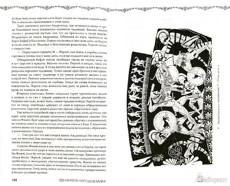 Иллюстрация 1 из 44 для 200 мифов народов мира | Лабиринт - книги. Источник: Лабиринт