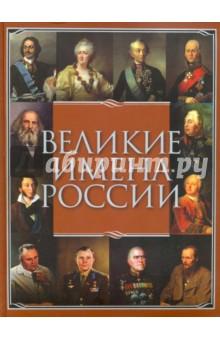 Великие имена России артемов в великие имена россии